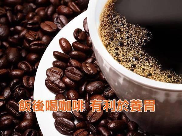 飯後喝咖啡有利於養胃