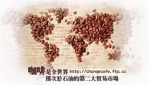 咖啡是全世界僅次於石油