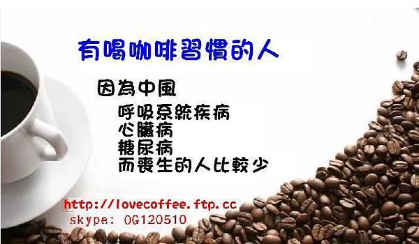 有喝咖啡習慣的人