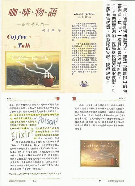 咖啡物語-柯木興教授