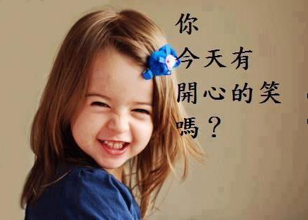 你今天有開心的笑嗎?