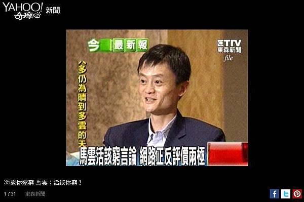 馬雲35歲還窮活該