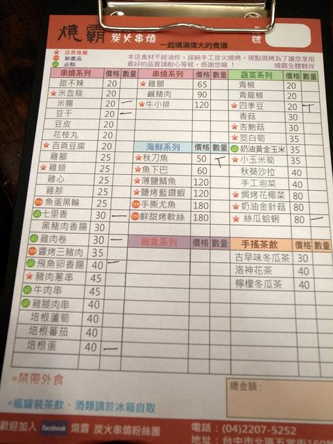20111116燒霸210.JPG