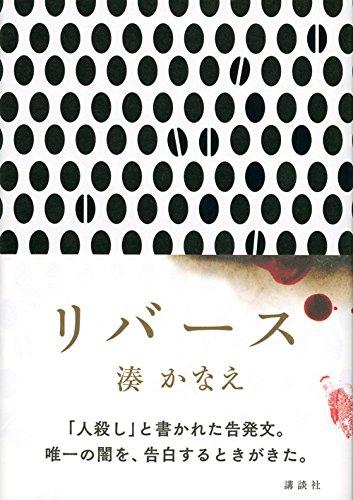 日文版反轉