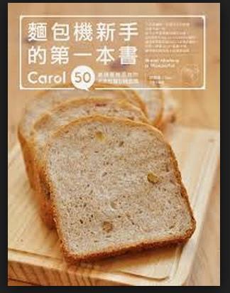 麵包機新手的第一本書