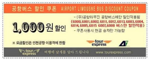 airport bus discount coupon.jpg