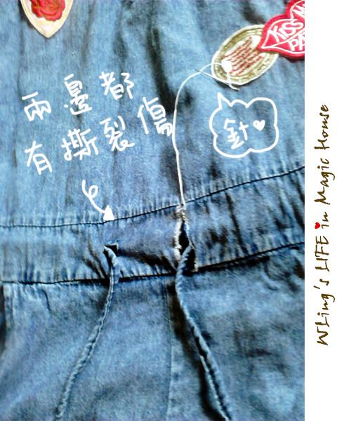 縫補衣服大作戰