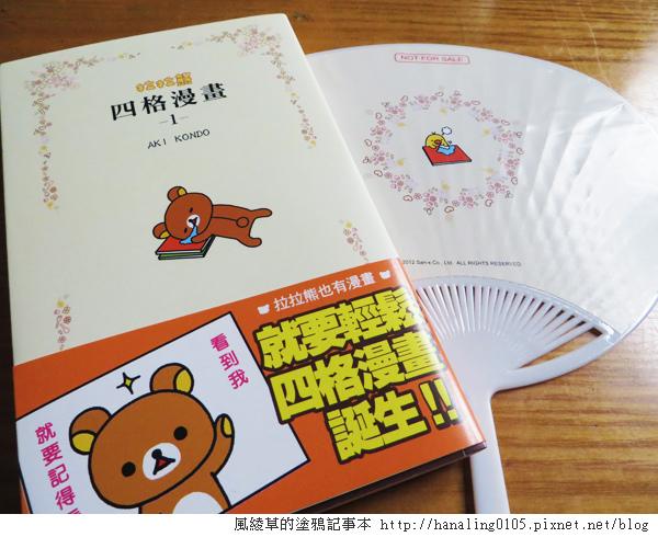 拉拉熊四格漫畫1