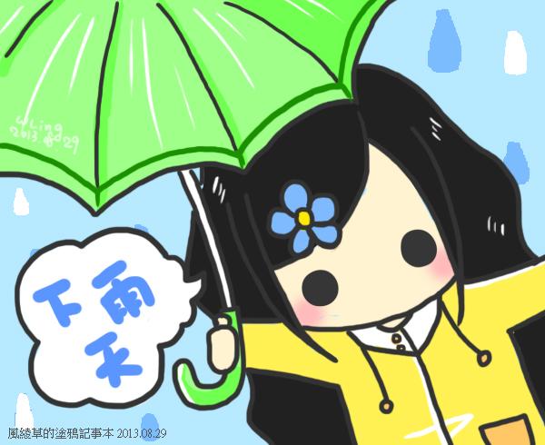 20130829下雨天
