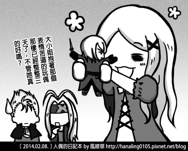20140210【Unlight】人偶的日記本-威廉娃娃