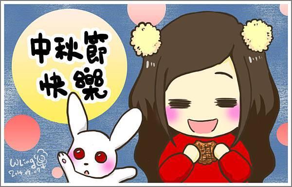 2014年 中秋節快樂