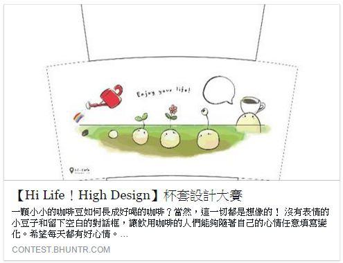 Hi Life! 杯套設計大賽.JPG