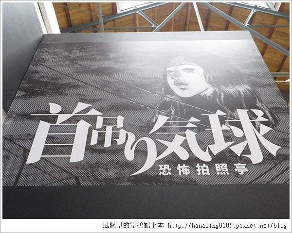 20151226伊藤潤二恐怖美學體驗大展