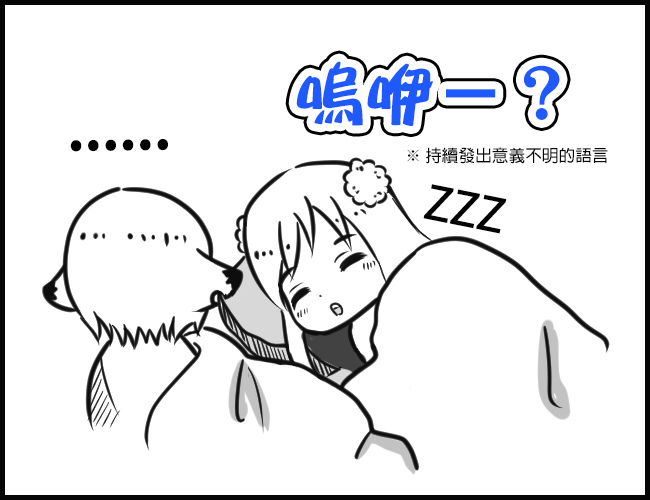 小花睡覺篇-睡覺時為什麼要搶別人的東西?00