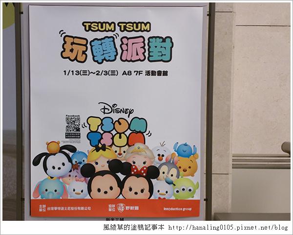 20160201 TSUM TSUM 玩轉派對 by小花
