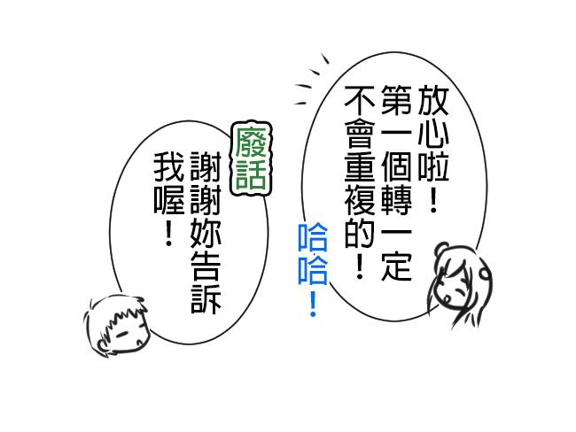 扭蛋機烏龍事件(上集)05