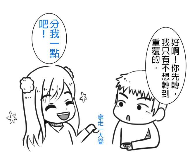 扭蛋機烏龍事件(上集)04