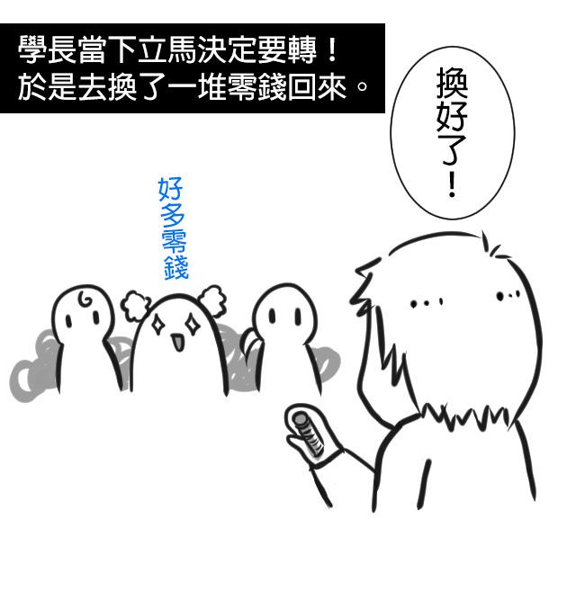 扭蛋機烏龍事件(上集)03