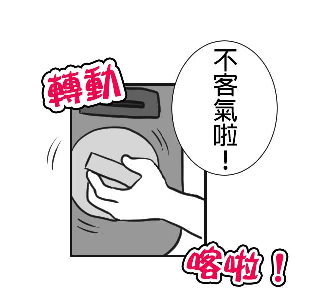扭蛋機烏龍事件(上集)06
