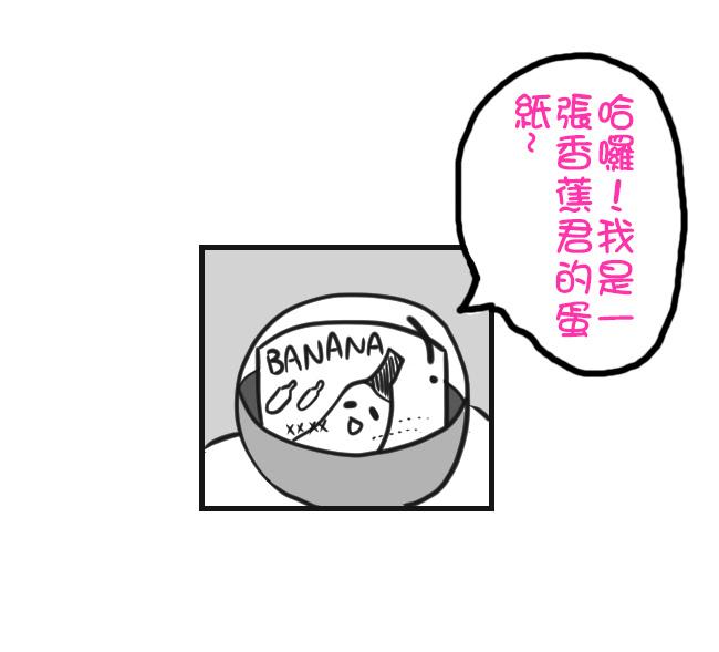 扭蛋機烏龍事件(上集)10