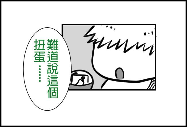 扭蛋機烏龍事件(下集)00