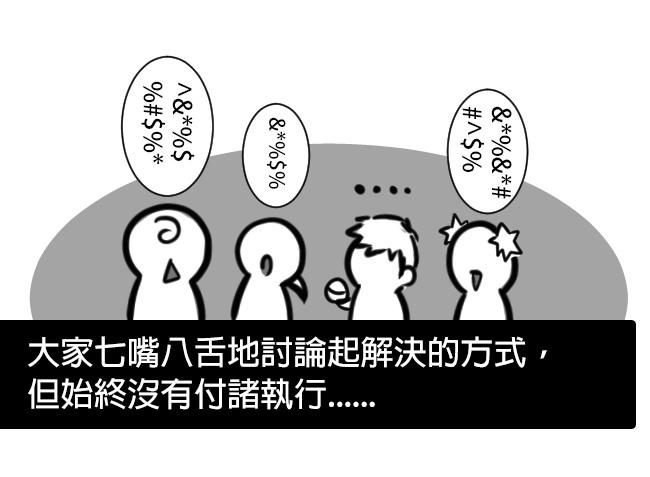 扭蛋機烏龍事件(下集)05