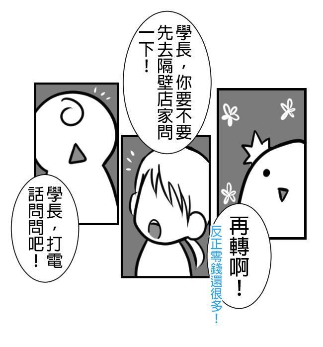 扭蛋機烏龍事件(下集)04