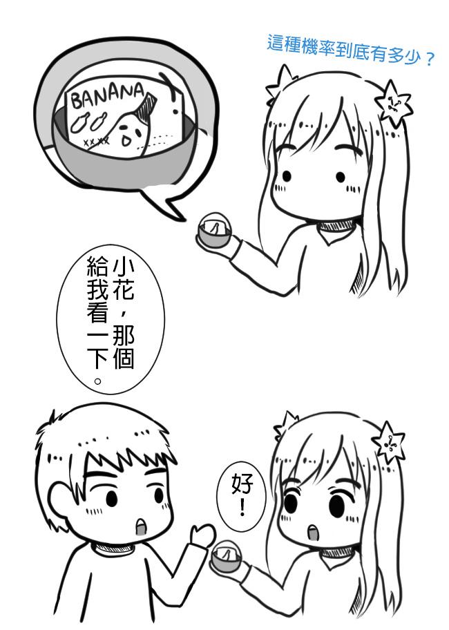 扭蛋機烏龍事件(下集)02