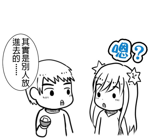 扭蛋機烏龍事件(下集)09