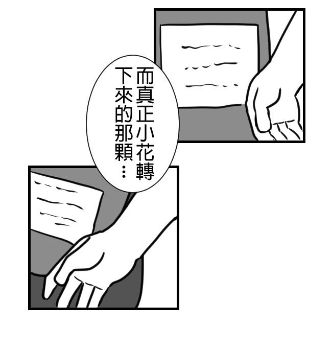 扭蛋機烏龍事件(下集)10