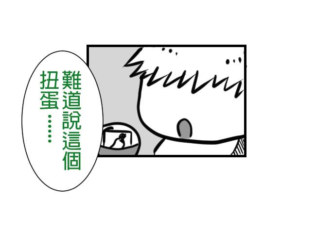 扭蛋機烏龍事件(下集)08