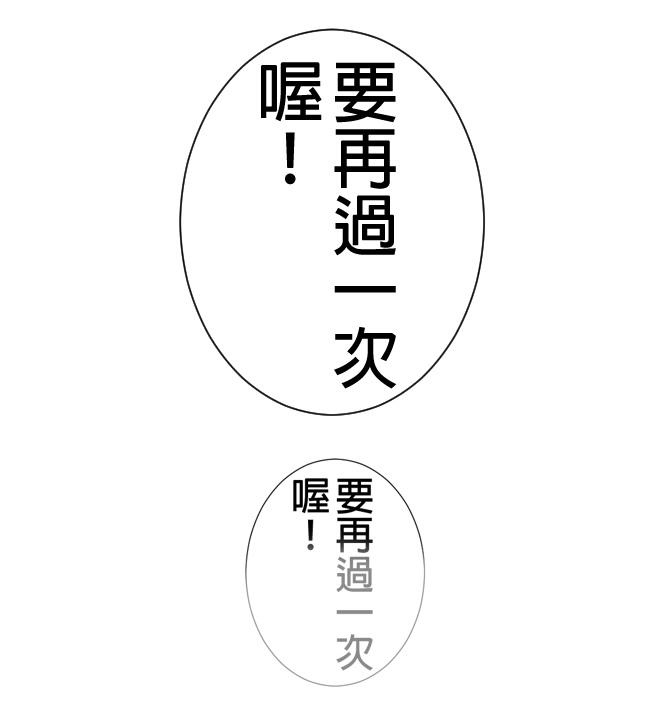 澎湖遊之小花小旭大冒險-登機篇07