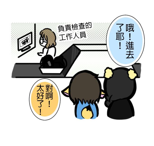 澎湖遊之小花小旭大冒險-登機篇04