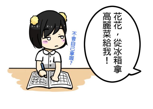 一定要聽媽媽的話-母親節快樂02
