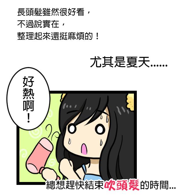 長頭髮的困擾02
