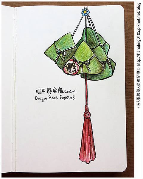 2016端午節-卡通色鉛筆粽子