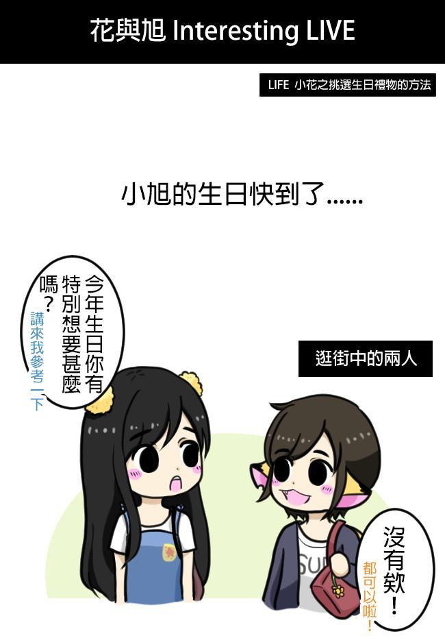 小花之挑選生日禮物的方法01
