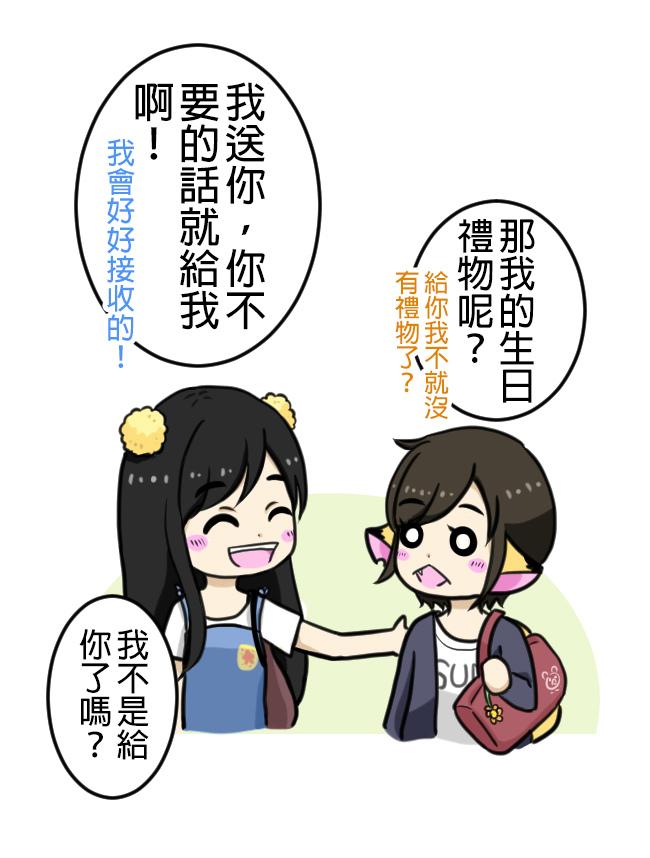 小花之挑選生日禮物的方法04