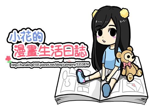 小花的漫畫生活日誌.jpg