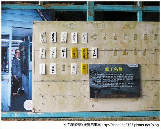 20160702台灣礦業文化博物館04.JPG