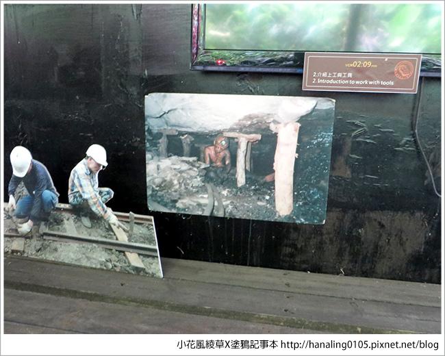 20160702台灣礦業文化博物館07.JPG