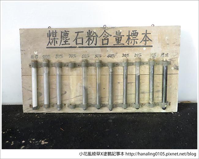 20160702台灣礦業文化博物館11-1.JPG