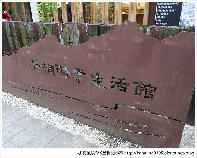 20160702菁桐與石底大斜坑03.JPG