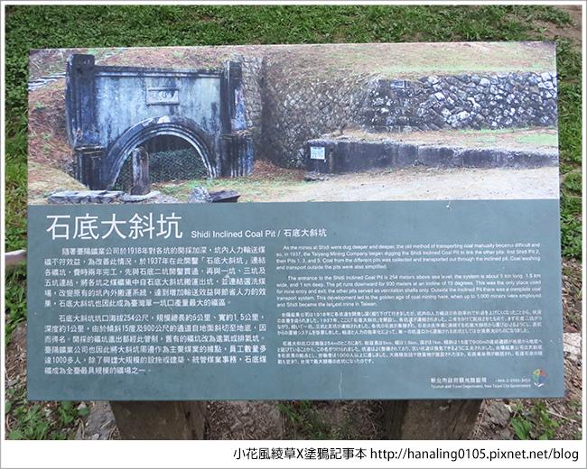 20160702菁桐與石底大斜坑12.JPG