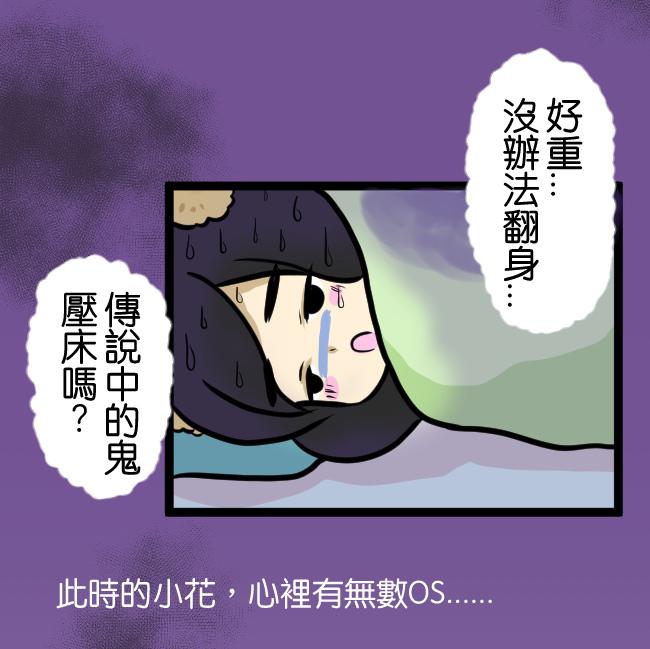 鬼壓床事件05.jpg