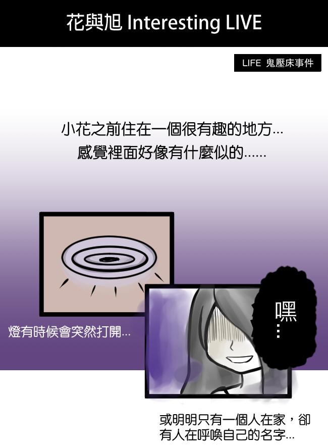 鬼壓床事件01.jpg
