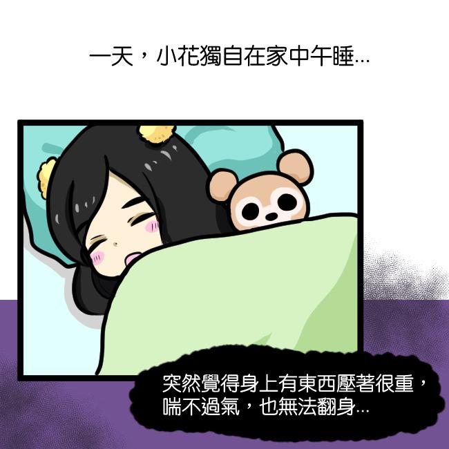 鬼壓床事件03.jpg