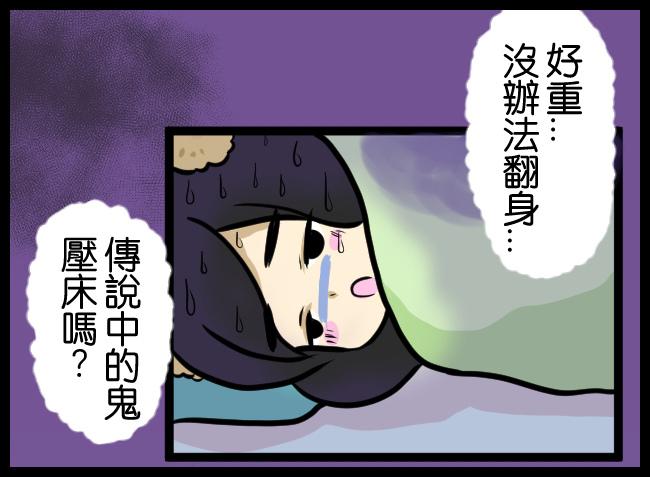 鬼壓床事件00.jpg