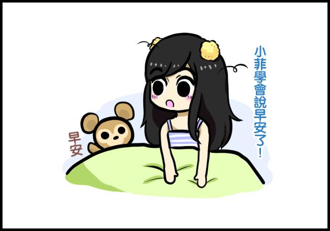 小菲長大了?!!00