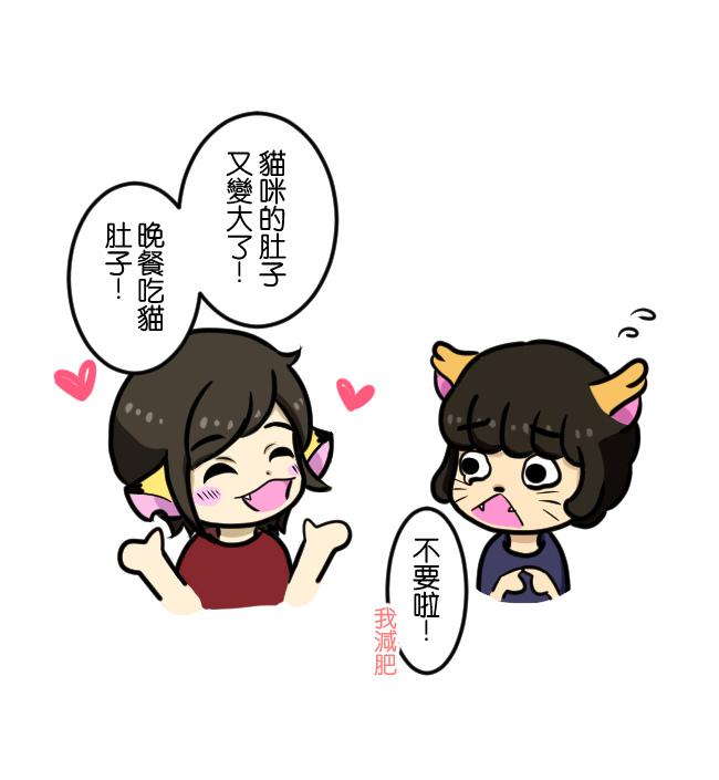 與笨貓相遇篇-生日快樂05
